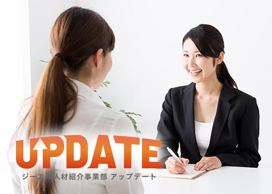福祉人材紹介事業アップデート
