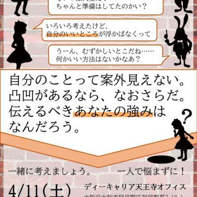 4月11日(土)イベントのお知らせ