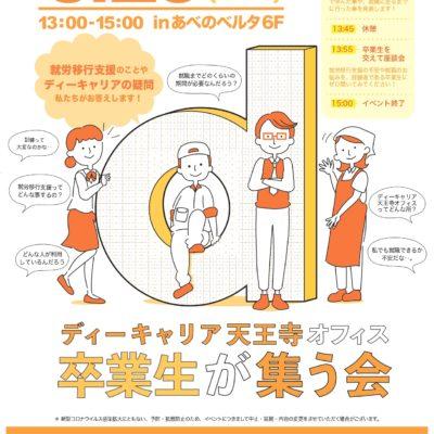 6月20日(土)イベントのお知らせ