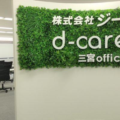 ついに!神戸に三宮オフィス開所しました!